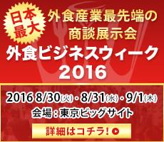 tokyo2016_bnr_01_230_200